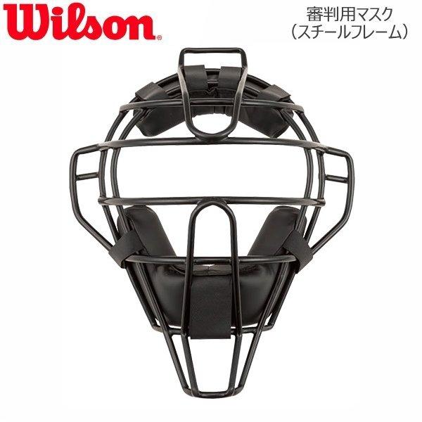 【送料無料】 Wilson/ウイルソン】審判用マスク(スチールフレーム) 高校野球対応 アンパイアギア[WTA3019SA]【ラッキーシール対応】