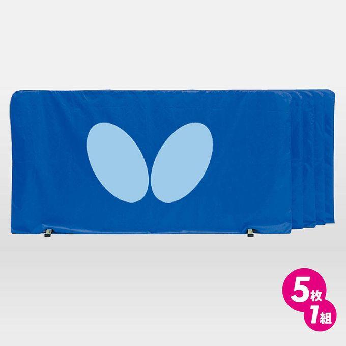 【5%OFFクーポン発行中】Butterfly/バタフライ 70360 フェンス(1.4m) ブルー(177) 卓球 【送料無料】 【39ショップ】