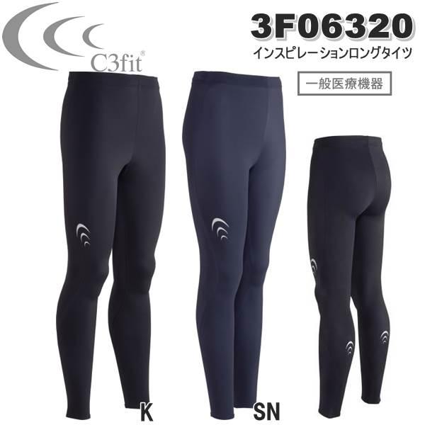 【送料無料】 C3fit/シースリーフィット 3F06320 インスピレーションロングタイツ(メンズ)男性用(K)ブラック ウエア コンプレッション インナー パンツ【ラッキーシール対応】