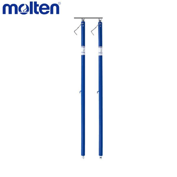 【送料無料】 molten/モルテン ソフトバレー支柱 BMPON【ラッキーシール対応】