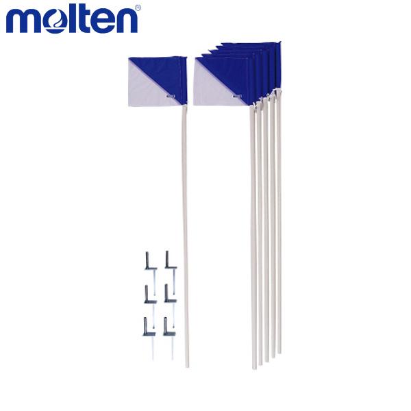 【送料無料】 molten/モルテン CF オールスポーツ 設備・備品 コーナーフラッグ パイプ:白、フラッグ:白×青 CF【ラッキーシール対応】