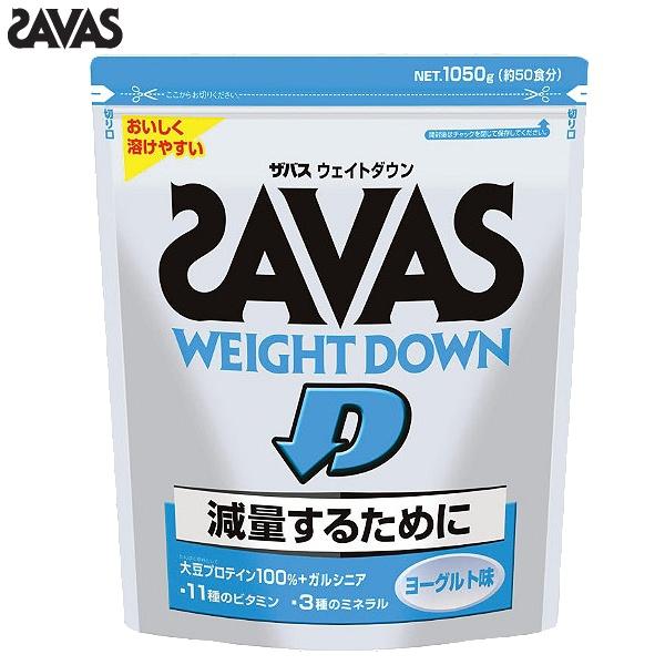SAVAS/ザバス ウエイトダウン ヨーグルト風味 1050g[CZ7047]【ラッキーシール対応】