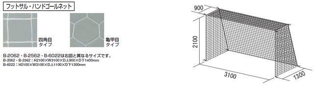 【5%OFFクーポン発行中】TOEI LIGHT / トーエイライト B2062 フットサル・ハンドゴールネット【39ショップ】