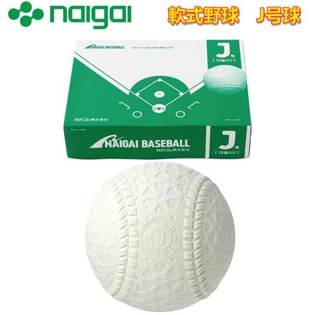 【39ショップ限定!エントリーでポイント5倍】Naigai/ナイガイ 軟式野球ボールJ号・公認球(小学生)(学童用)少年野球 10ダース 軟式ボール/軟式野球ボール/検定球 【送料無料】【ラッキーシール対応】