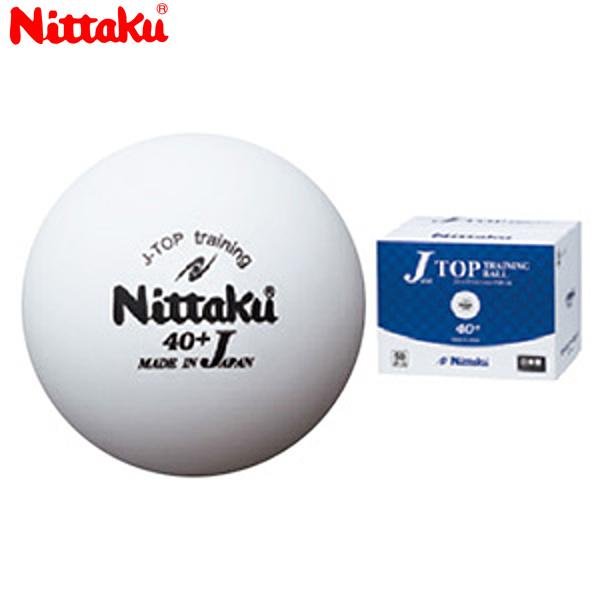 【ラッキーシール対象】【送料無料】【nittaku / ニッタク】 NB-1368 Jトップトレキュウ50ダース