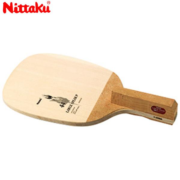【送料無料】 Nittaku 日本卓球 ニッタク NC-0156 卓球 ラケット ラージスピア LARGESPEAR P NC-0156【ラッキーシール対応】