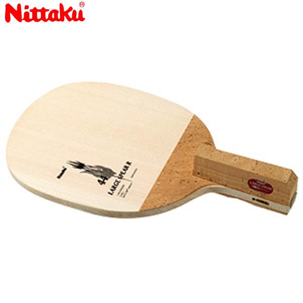 【全国どこでも送料無料 3/4まで】 Nittaku 日本卓球 ニッタク NC-0157 卓球 ラケット ラージスピア LARGESPEAR R NC-0157【ラッキーシール対応】