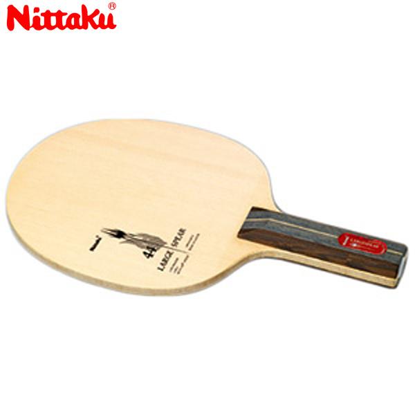 【ラッキーシール付き】【送料無料】【Nittaku 日本卓球 ニッタク】 NC-0333 卓球 ラケット ラージスピア LARGESPEAR NC-0333