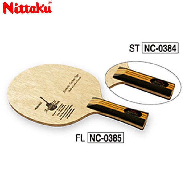 【ラッキーシール対応】【送料無料】 Nittaku 日本卓球 ニッタク NC-0384 卓球 ラケット アコースティックカーボン ACOUSTIC CARBON ストレート NC-0384