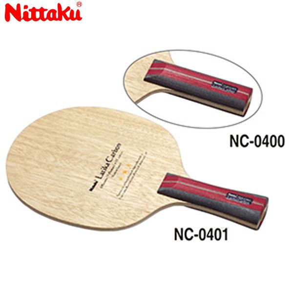 【ラッキーシール対応】【送料無料】 Nittaku 日本卓球 ニッタク NC-0400 卓球 ラケット ラティカカーボン LATIKA CARBON ストレート NC-0400