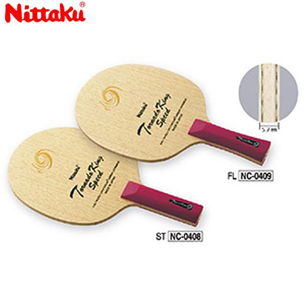 【送料無料】 Nittaku 日本卓球 ニッタク NC-0408 卓球 ラケット トルネードキング スピード TORNADO KING SPEED ストレート NC-0408【ラッキーシール対応】