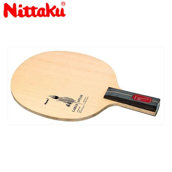 【送料無料】Nittaku ニッタク 日本卓球 NC-0158 卓球 ラケット ラージスピアC LARGESPEAR C NC-0158【ラッキーシール対応】