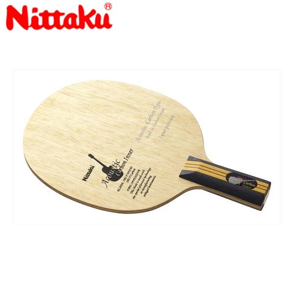 Nittaku ニッタク 日本卓球 NC-0192 卓球 ラケット アコースティックカーボンインナーC/ACOUSTIC CARBON INNER C NC-0192【ラッキーシール対応】