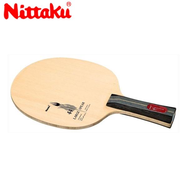 Nittaku ニッタク 日本卓球 NC-0334 卓球 ラケット ラージスピア LARGESPEAR NC-0334【ラッキーシール対応】