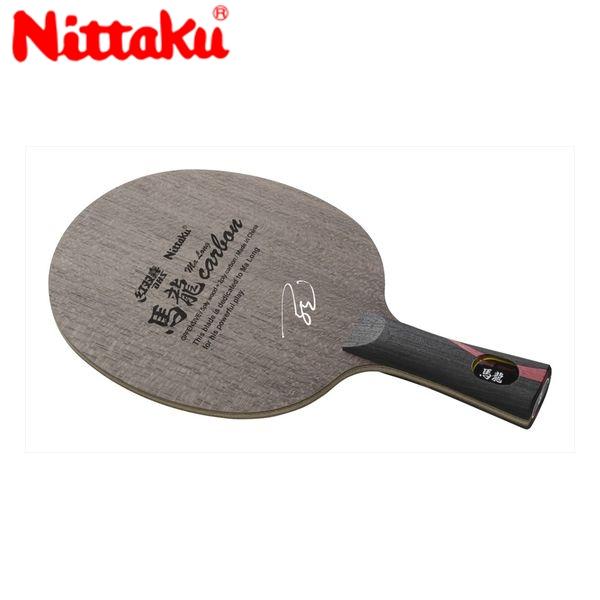 【ラッキーシール対応】【送料無料】 Nittaku 日本卓球 ニッタク Nittaku NC-0423 卓球 ラケット 馬龍カーボン(LGタイプ)/MA LONG CARBON(LG TYPE)/ラージグリップフレア NC-0423