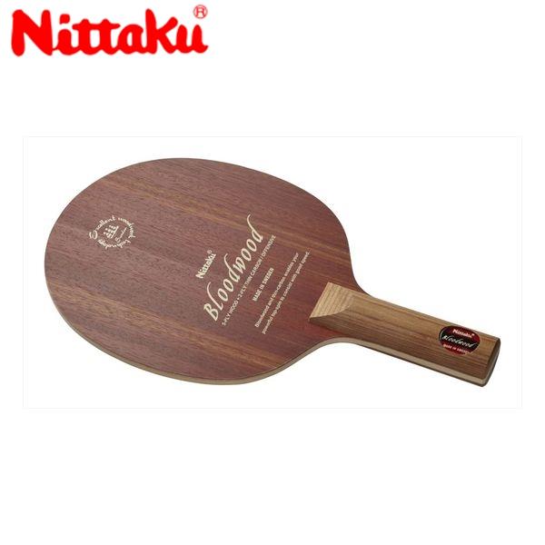 Nittaku ニッタク 日本卓球 NC-0424 卓球 ラケット ブラッドウッド/BLOODWOOD/ストレート NC-0424【ラッキーシール対応】