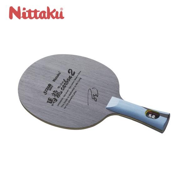 Nittaku ニッタク 日本卓球 NC-0454 卓球 ラケット 馬龍カーボン2 FL NC-0454【ラッキーシール対応】