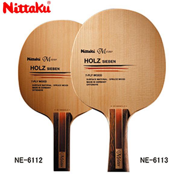 【ラッキーシール対応】【送料無料】 Nittaku 日本卓球 ニッタク NE-6113 卓球 ラケット ホルツシーベン HOLZ SIEBEN 3Dフレア NE-6113