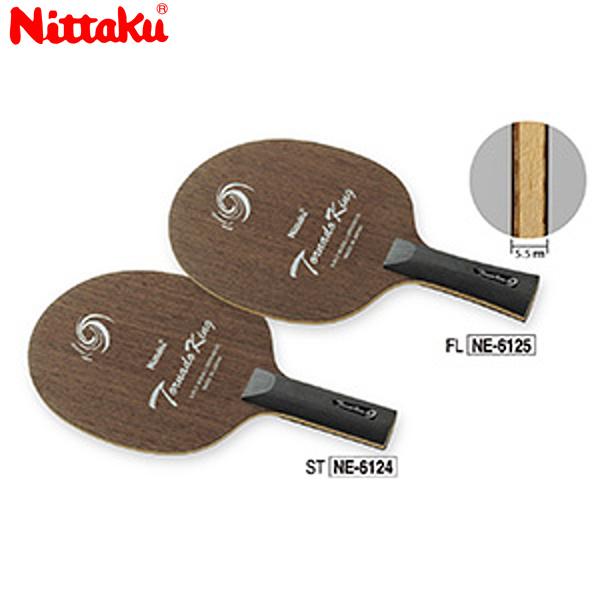 【ラッキーシール対応】【送料無料】 Nittaku 日本卓球 ニッタク NE-6125 卓球 ラケット トルネードキング TORNADO KING フレア NE-6125