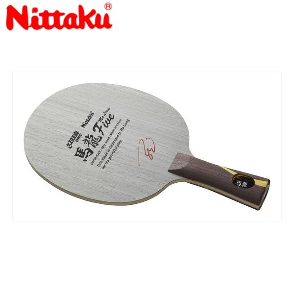 Nittaku ニッタク 日本卓球 NE-6154 卓球 ラケット 馬龍5(LGタイプ)/MA LONG 5(LG TYPE)/ラージグリップフレア NE-6154【ラッキーシール対応】