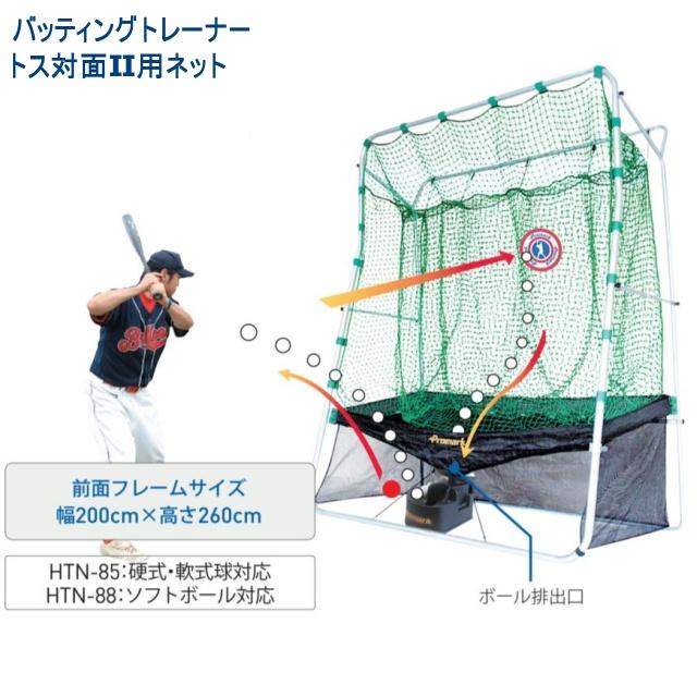 【5%OFFクーポン発行中】Promark/プロマーク HTN-85 バッティングトレーナー・ネット連続 サクライ貿易 野球用品