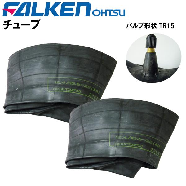 農耕用兼用チューブ 12.4/13.6-28 バルブ形状 TR15 (適合サイズ 12.4-28 13.6-28) チューブ2枚セット ファルケン(オーツ製)離島・沖縄県への出荷はできません