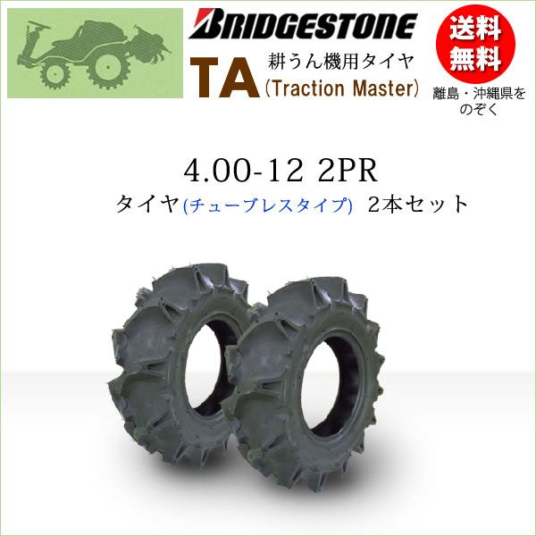 TA 400-12 2PRチューブレスタイヤ2本セットブリヂストン 耕うん機用【Traction Master】