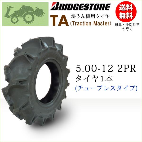 TA 500-12 2PR T/L(Traction Master)ブリヂストンチューブレスタイヤ
