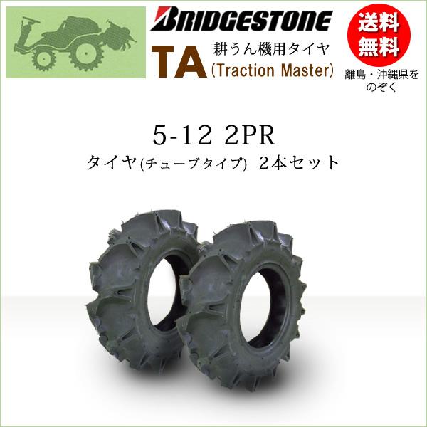 TA 5-12 2PRタイヤ2本セット※チューブタイプブリヂストン 耕うん機用【Traction Master】