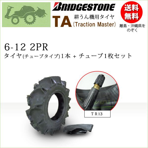 TA 6-12 2PRタイヤ1本+チューブ1枚セットブリヂストン 耕うん機用【Traction Master】