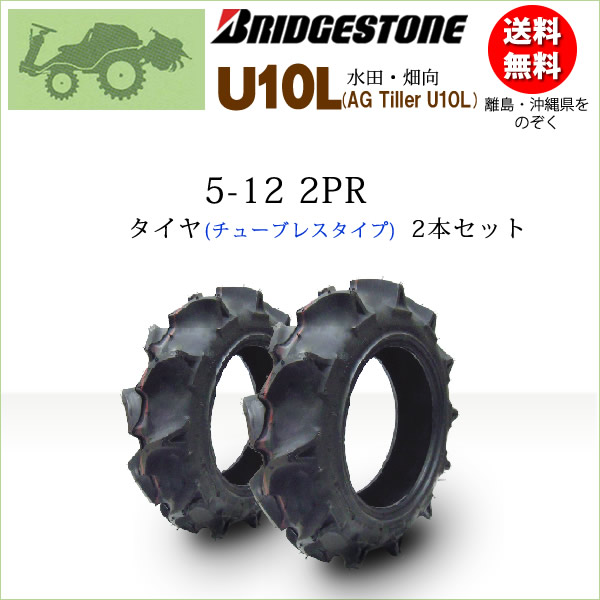 U10L 5-12 2PRチューブレスタイヤ2本セットブリヂストン 耕うん機用【AG Tiller U10L】