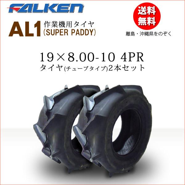 AL1 19X8.00-10 4PR T/Tタイヤ2本セット チューブタイプFALKEN(OHTSU)/ファルケン(オーツ)作業機・運搬車・草刈機など19X800-10