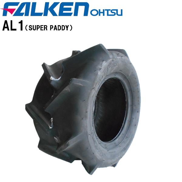 AL1 19X10.00-8 2PR タイヤ単品 チューブタイプ(※チューブ別売)FALKEN(OHTSU)/ファルケン(オーツ)SUPER PADDY 作業機・運搬車・草刈機など19X1000-8 19-1000-8 離島・沖縄県への出荷はできません