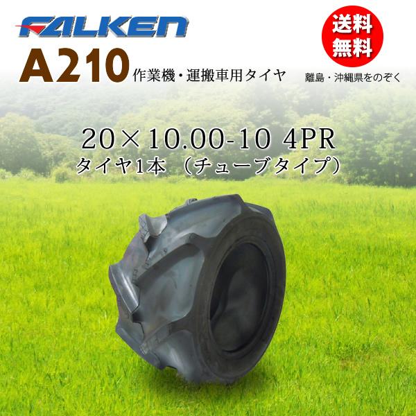 A210 20X10.00-10 4PRタイヤ1本FALKEN(OHTSU)/ファルケン(オーツ)作業機・運搬車など20X1000-10