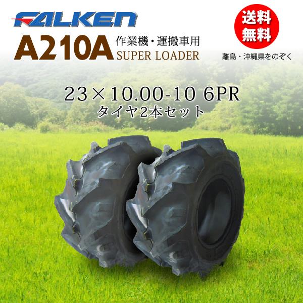 A210A 23X10.00-10 6PRタイヤ2本セットFALKEN(OHTSU)/ファルケン(オーツ)作業機・運搬車など23X1000-10