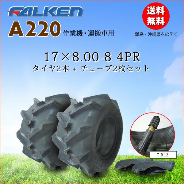 A220 17X8.00-8 4PRタイヤ2本+チューブ2枚セットFALKEN(OHTSU)/ファルケン(オーツ)作業機・運搬車など17X800-8 17-8.00-8 17-800-8