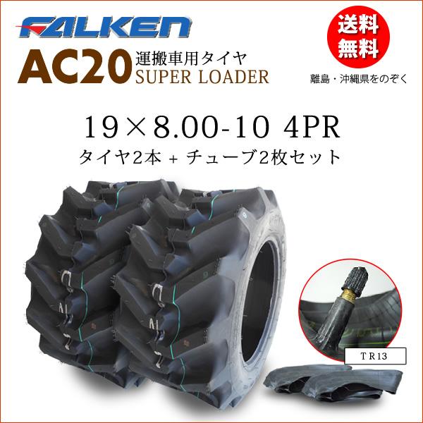 AC20 19X8.00-10 4PRタイヤ2本+チューブ2枚セットFALKEN(OHTSU)/ファルケン(オーツ)運搬車用19X800-10 19-8.00-10 19-800-10