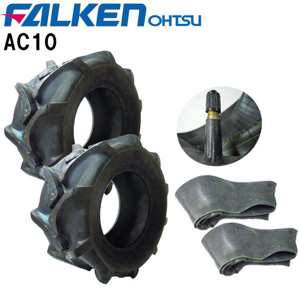 AC10 20X8.00-10 4PR ※タイヤ2本+チューブ2枚(TR13)セット FALKEN(OHTSU)/ファルケン(オーツ)作業機・運搬車など20X800-10 20-8.00-10 20-800-10 離島・沖縄県への出荷はできません
