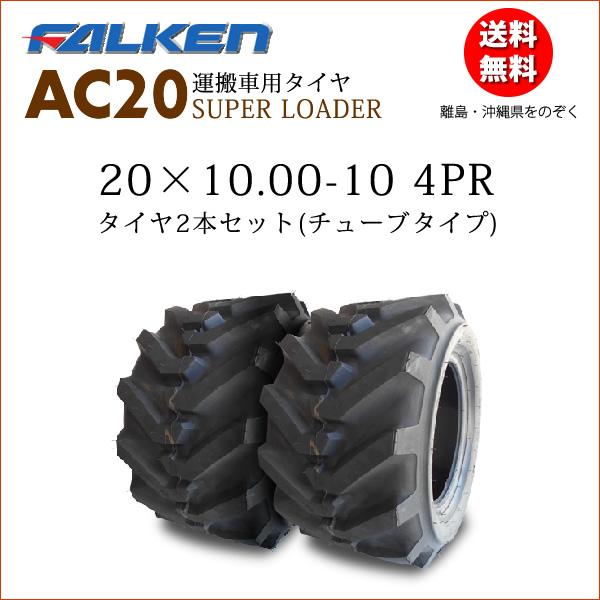 AC20B 20X10.00-10 4PRタイヤ2本セットFALKEN(OHTSU)/ファルケン(オーツ)運搬車用20X1000-10 20-10.00-10 20-1000-10