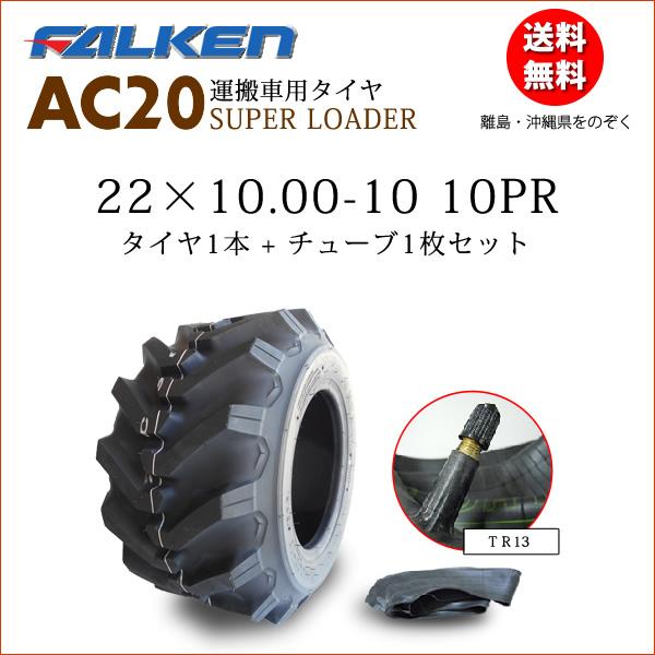 AC-20A-2 22X10.00-10 10PR タイヤ1本+チューブ1枚セット運搬車用タイヤ ファルケン製AC20 22X1000-10 10PR