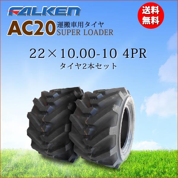 AC20A 22X10.00-10 4PRタイヤ2本セットFALKEN(OHTSU)/ファルケン(オーツ)運搬車用22X1000-10 22-10.00-10 22-1000-10
