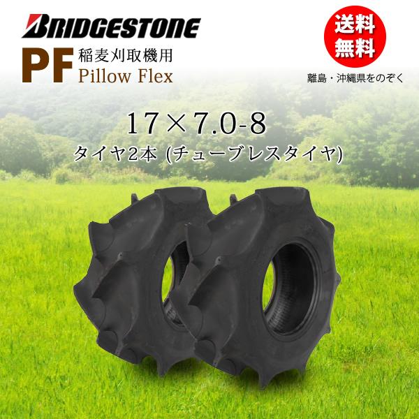 PF 17X7.0-8チューブレスタイヤ2本セットブリヂストン稲麦刈取機用17X70-8 17-70-8 17-7.0-8