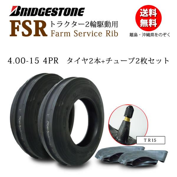 FSR 4.00-15 4PRタイヤ2本+チューブ2枚セットトラクター前輪用/ブリヂストン2輪駆動の前輪用(縦溝) 【Farm Service Rib】400-15