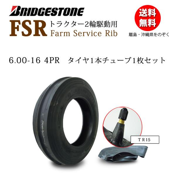FSR 6.00-16 4PRタイヤ1本+チューブ1枚セットトラクター前輪用/ブリヂストン2輪駆動の前輪用(縦溝) 【Farm Service Rib】600-16