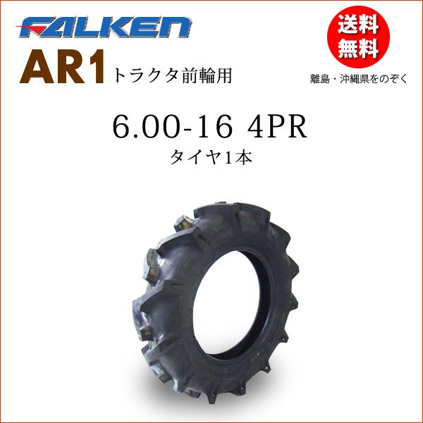 AR1 6.00-16 4PRタイヤ1本トラクター前輪用タイヤFALKEN(OHTSU)/ファルケン(オーツ)AR-1-4 600-16