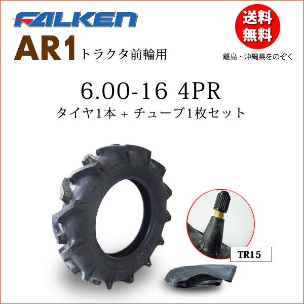 AR1 6.00-16 4PRタイヤ1本+チューブ1枚セットトラクター前輪用タイヤFALKEN(OHTSU)/ファルケン(オーツ)AR-1-4 600-16