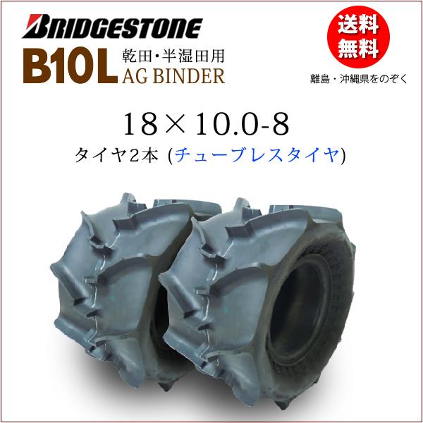 B10L 18X10.0-8 T/Lチューブレスタイヤ2本セットブリヂストン稲麦刈取機用AG BINDER18-100-8 18-10.0-8