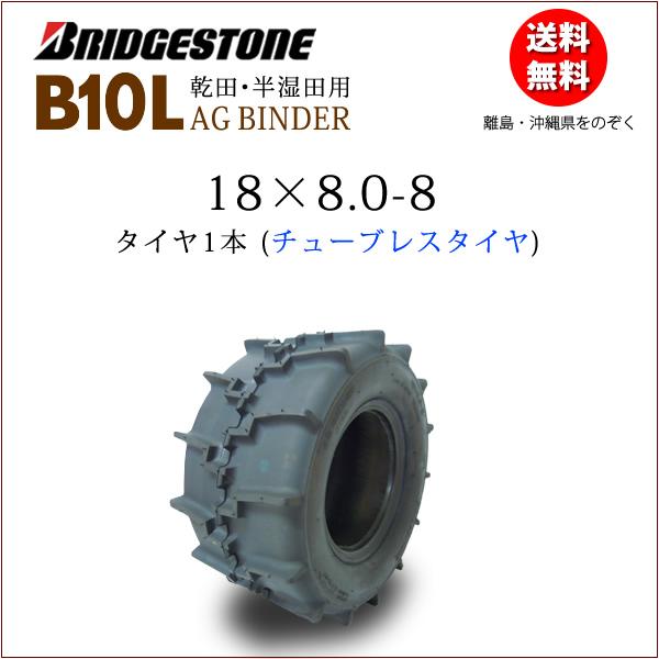 ブリヂストン B10L18X8.0-8 T/L チューブレスタイヤ稲麦刈取機用AG BINDER 18-80-8 18-8.0-8 (※沖縄、離島は発送不可)
