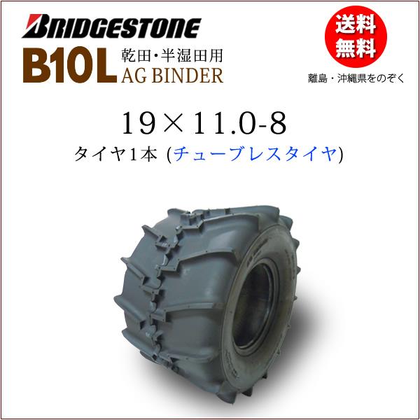 ブリヂストンB10L 19X11.0-8 T/Lチューブレスタイヤバインダー 稲麦刈取機用AG BINDER 19-110-8 19-11.0-8