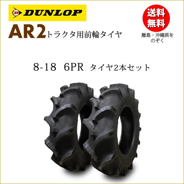 ダンロップ AR2 8-18 6PRタイヤ2本セットトラクター前輪用タイヤ送料無料